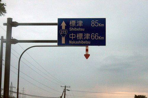 中標津 天気