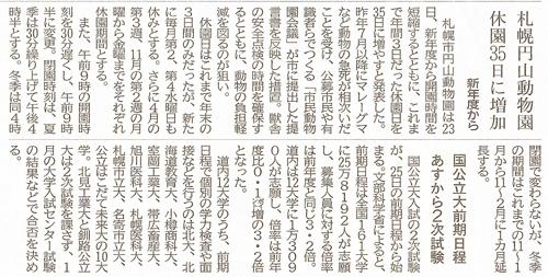 2016.02.24maruyamas.jpg