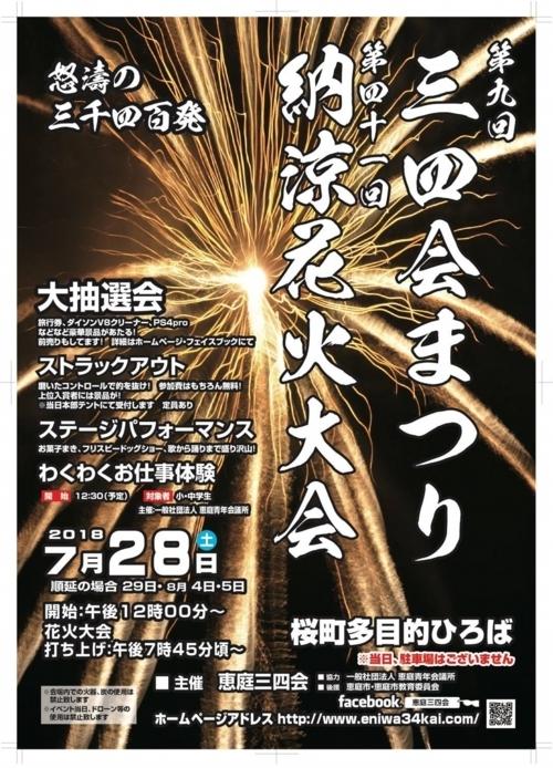 2018-34kai-firework02.jpg