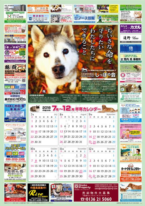 2018しっぽの会_後志s.jpg