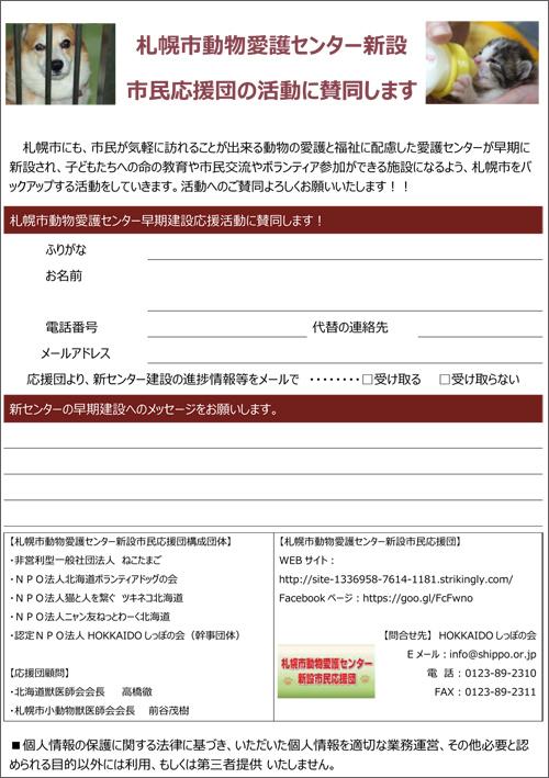 センター応援団賛同登録書s.jpg