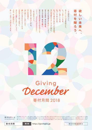 GD2018_B2_poster_web.jpg
