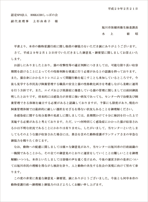 asahikawa2017.02.21s.jpg