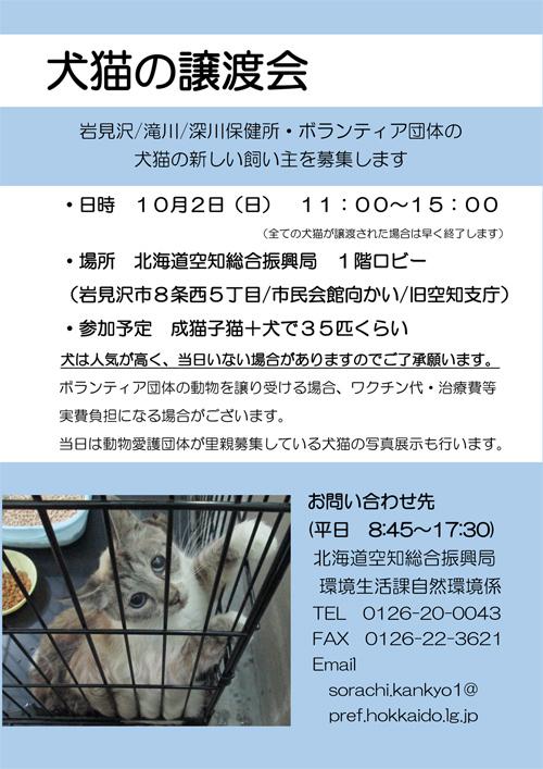jyoutokai0913s.jpg