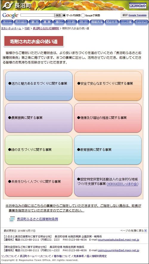 naganumatyou.jpg