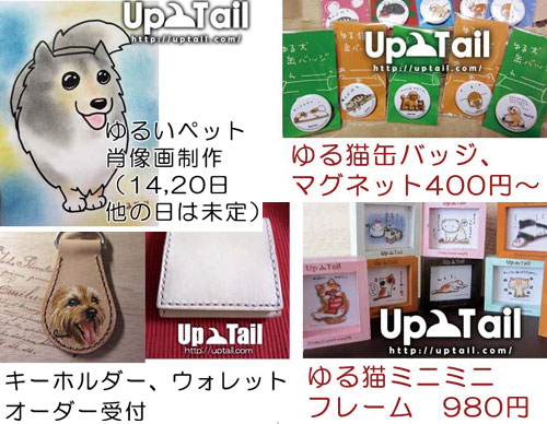 uptail.jpg