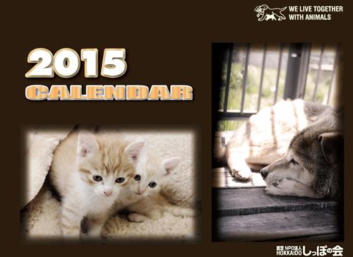 2015カレンダー表紙f_umekomi.jpg