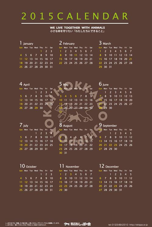 2015一枚物カレンダーB.jpg
