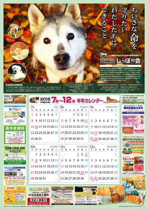 2018しっぽの会_帯広s.jpg