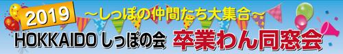 2019.8_同窓会横断幕s.jpg