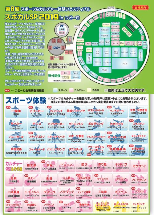 2019スポカル広告裏-(2)s.jpg
