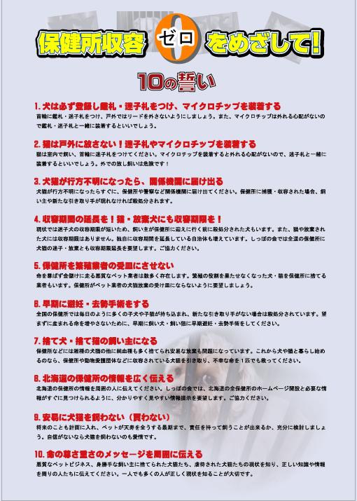 ★収容ゼロ9-1out.jpg