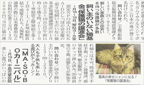まんまる新聞s.jpg