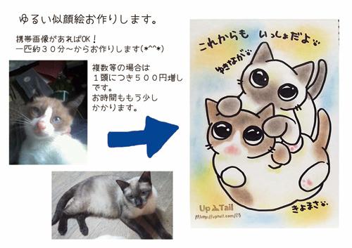 ゆる絵POPs.jpg