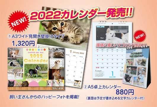 カレンダー周知-s.jpg