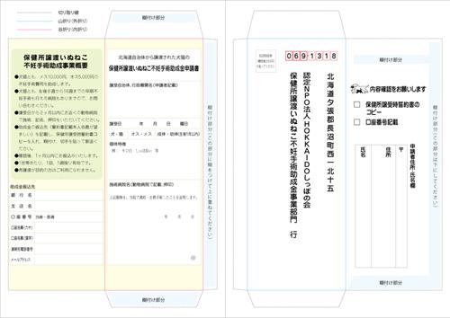 保健所譲渡犬猫不妊手術申請書-(2).jpg