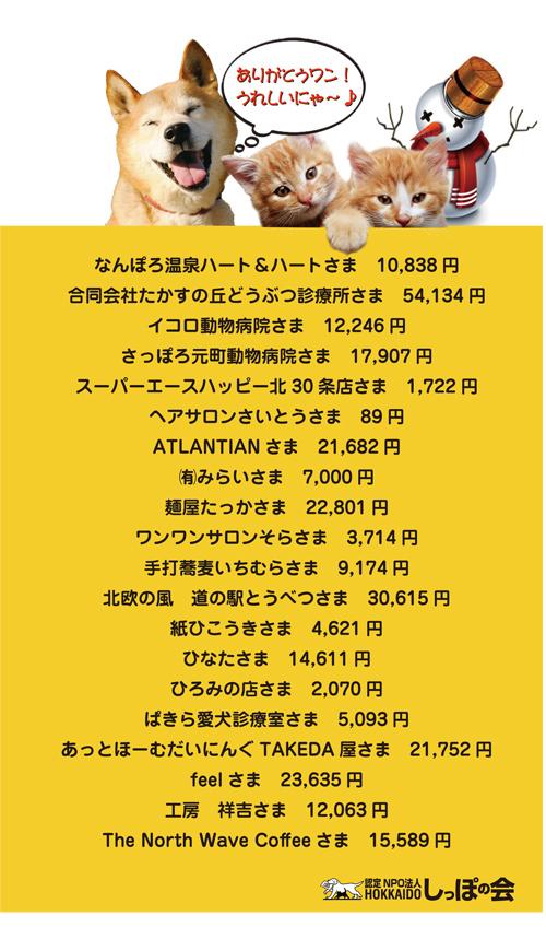 募金箱報告12.jpg