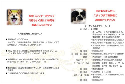 同窓会プログラム-2.jpg