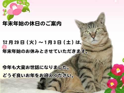 年末年始のお休みs.jpg