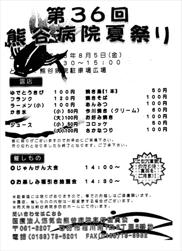 熊谷病院 夏祭りポスター.jpg