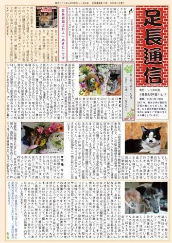 足長通信138号.jpg