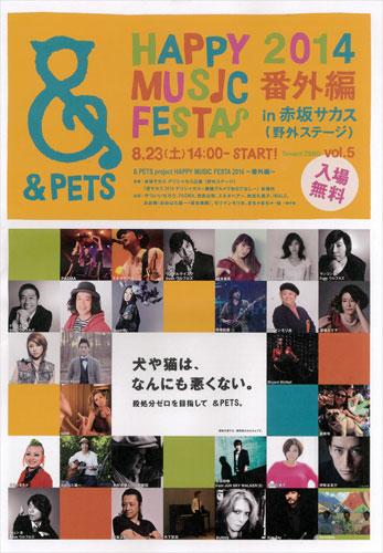HAPPY-MUSIC-FESTA-1S.jpg