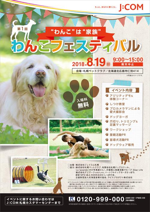 JCOM2018_dogfesA4_0704s.jpg