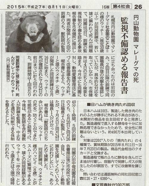 maruyama8.11s.jpg