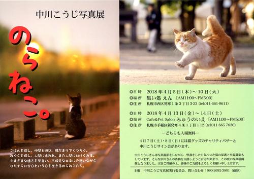 nakagawasans.jpg