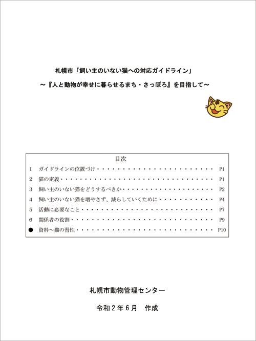 sapporo_cat_guideline-1s.jpg